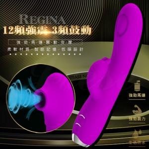 里吉娜 12頻震動x3頻鼓動 智能記憶震動按摩棒-紫
