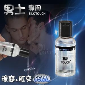 SILK TOUCH 男士專用後庭肛交潤滑液 55ml