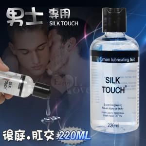 SILK TOUCH 男士專用後庭肛交潤滑液 220ml