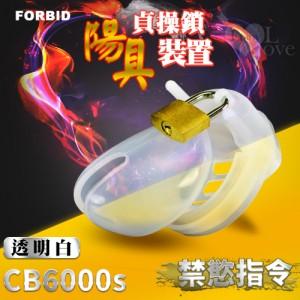 Forbid ‧ 高品質硅膠 陽具貞操鎖裝置 CB6000S﹝透明白﹞嬰兒奶嘴素材