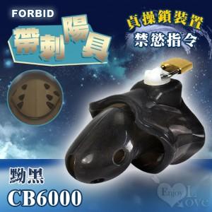 Forbid ‧ 高品質硅膠 帶刺陽具貞操鎖裝置 CB6000﹝黝黑﹞嬰兒奶嘴素材