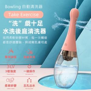 Bowling 3檔強度水洗後庭清洗器