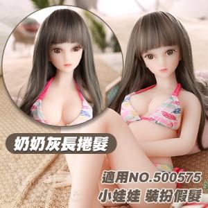 65~88公分小娃娃 裝扮假髮 - 奶奶灰長捲髮﹝適用NO.500575﹞