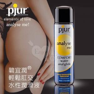 Pjur 碧宜潤輕鬆肛交水性潤滑液 100ml
