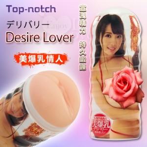 Top-notch‧Desire Lover 美爆乳情人 緊實爽樂肉穴杯