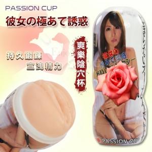 Passion cup 彼女の極あて誘惑 爽樂陰穴杯