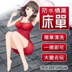 防水情趣床單【200*140cm】推油按摩潤滑濕身野戰通用床墊-黑色