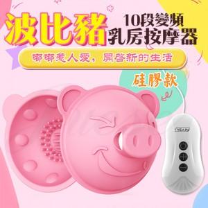 波比豬 10段變頻觸鬚舔刷乳房震動器