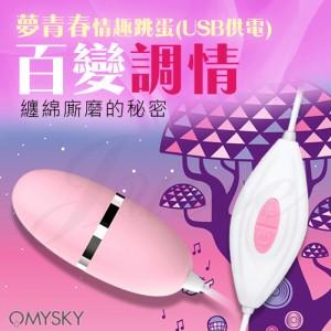 omysky-夢青春 10段變頻USB直插激情震動跳蛋-粉