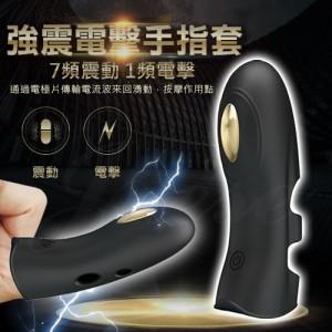 指尖索斯 7頻震動+1頻電擊 強力手指矽膠震動套(特)