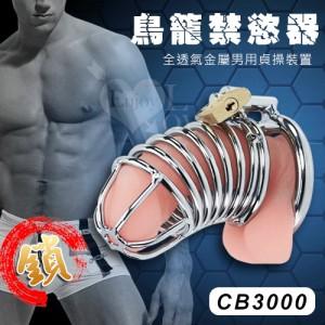 jj老二鳥籠禁慾器 - 全透氣金屬男用貞操裝置CB3000