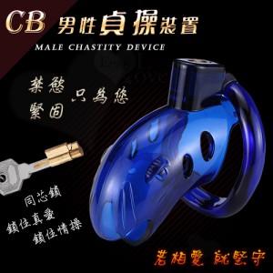 CB 男性貞操裝置 配3卡環 - 隱密暗鎖鎖定﹝透明藍﹞