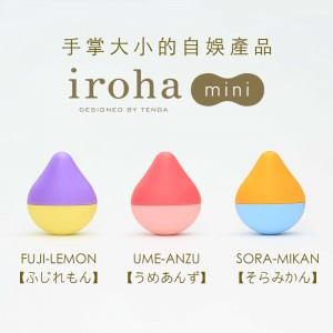 日本TENGA iroha mini 水滴型震動按摩器迷你版(富士檸檬)