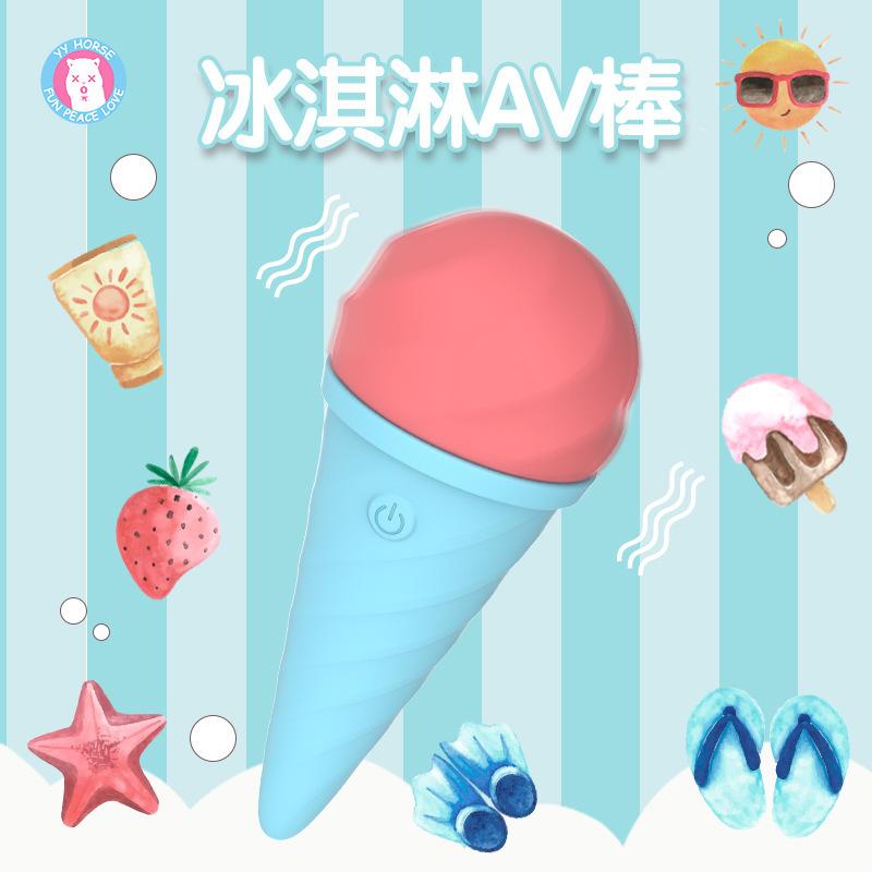 歪歪馬冰淇淋10頻震動AV電動按摩棒