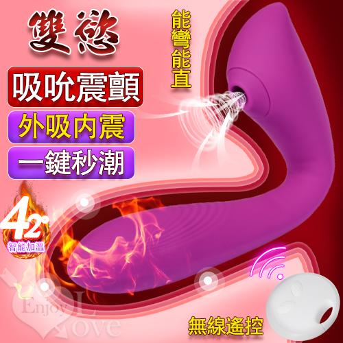 雙慾 ‧ 吮吸震顫多功能按摩器﹝無線遙控+7頻外吸內震+任意彎曲+智能加溫+親膚硅膠+靜音防水﹞魅紫