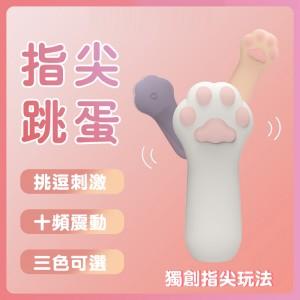 歪歪馬貓爪10頻震動指尖跳蛋(灰色)女用自慰器