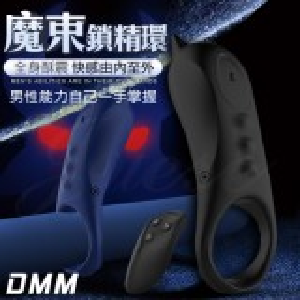 DMM-魔束 10段變頻無線遙控震動矽膠鎖精環-黑(單環)