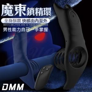 DMM-魔束 10段變頻無線遙控震動矽膠鎖精環-黑(三環)