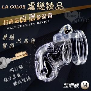 虐戀精品 La Color 超透氣貞操鎖裝置 - 亞洲版 M﹝透明色﹞暗鎖鎖定+四個卡環