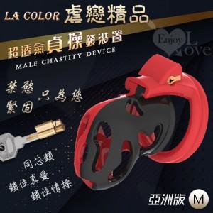 虐戀精品 La Color 超透氣貞操鎖裝置 - 亞洲版 M﹝紅黑色﹞暗鎖鎖定+四個卡環