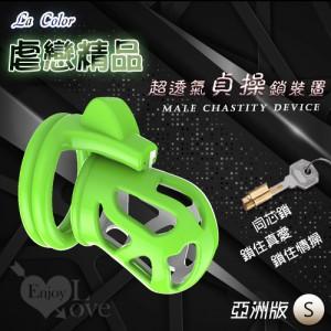 虐戀精品 La Color 超透氣貞操鎖裝置 - 亞洲版 S﹝白綠色﹞暗鎖鎖定+四個卡環