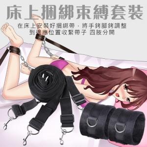 床上捆綁SM束縛套裝-黑色