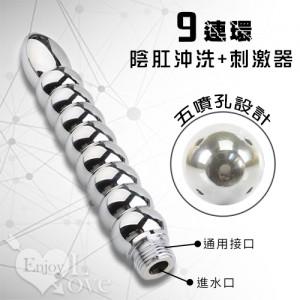 9連環陰肛沖洗+刺激器 ‧ 特殊5噴孔沖擊 優質鋁合金屬-男女通用