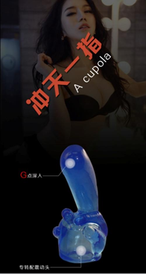 沖天一指~AV棒專用配件【小中指】藍