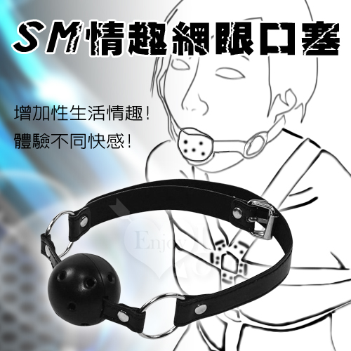 SM 情趣網眼口塞 - 嘴巴束縛調教﹝黑﹞