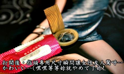 G點開發超薄指險套 6入裝《緊緻服貼型》