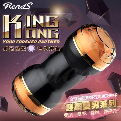 日本RENDS-雙鑽型雙穴超爽飛機自慰杯-香檳金鑽