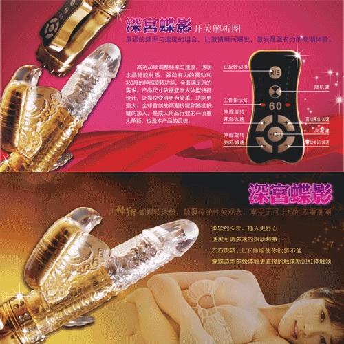 日本超人氣-深宮碟影60頻率內伸縮蝴蝶轉珠棒(粉色)