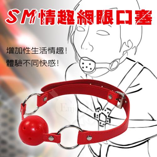 SM 情趣網眼口塞 - 嘴巴束縛調教﹝紅﹞