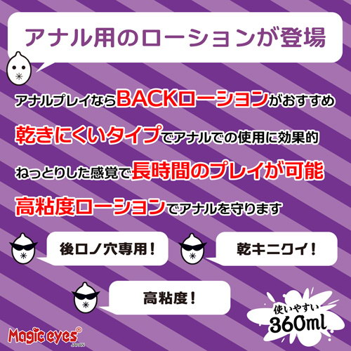 日本Magic eyes*BACK ローション 後庭專用潤滑液360ml