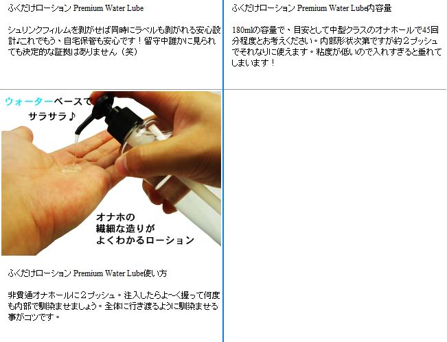 日本進口*ふくだけローションPWL 潤滑液_180ml