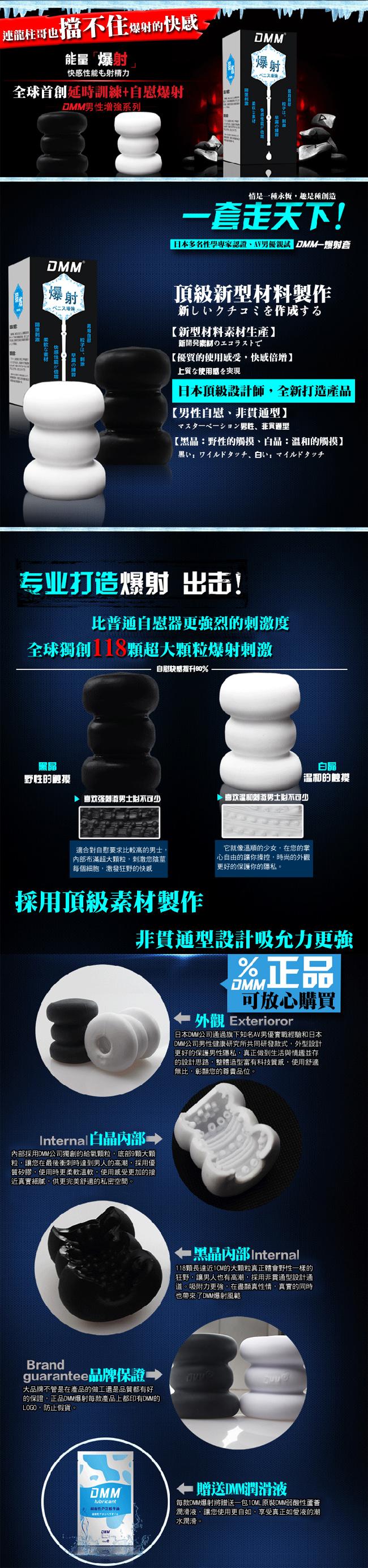 日本DMM-爆射黑晶(隱密型)訓練自慰器-野性的刺激