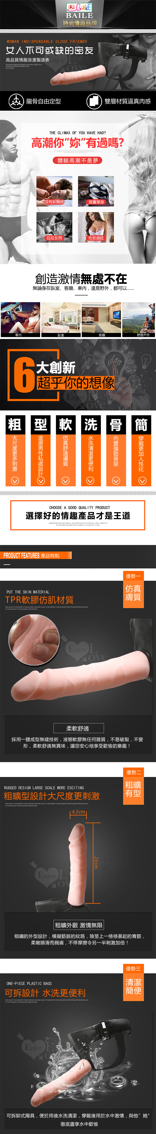 【BAILE】ULTRA 超 - 大尺寸仿真膚質實心穿戴陽具﹝可彎曲定型﹞