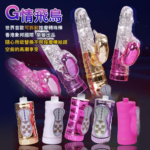 香港象邦X5*G情飛鳥12x48段變頻(拆卸式)按摩棒_炫彩紫紅款