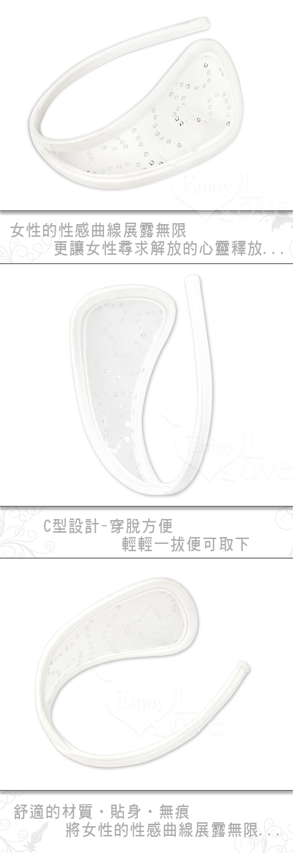 透視亮片透明隱形C字褲 (白)