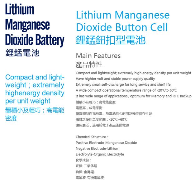 【Vinnic】鋰錳電池3V(1入)卡裝