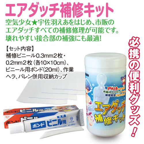 日本NPG*空氣少女充氣娃娃專用 エアダッチ補修液