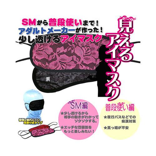 日本A-one*見えるアイマスク【ブラック】 耳かけ式 耳掛式眼罩(黑色)