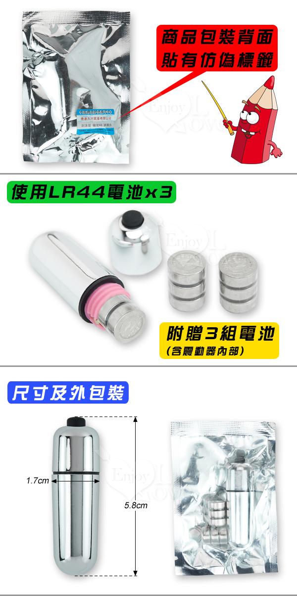 【香港久興】銀(淫)mini彈﹝無線跳蛋-附3組電池﹞