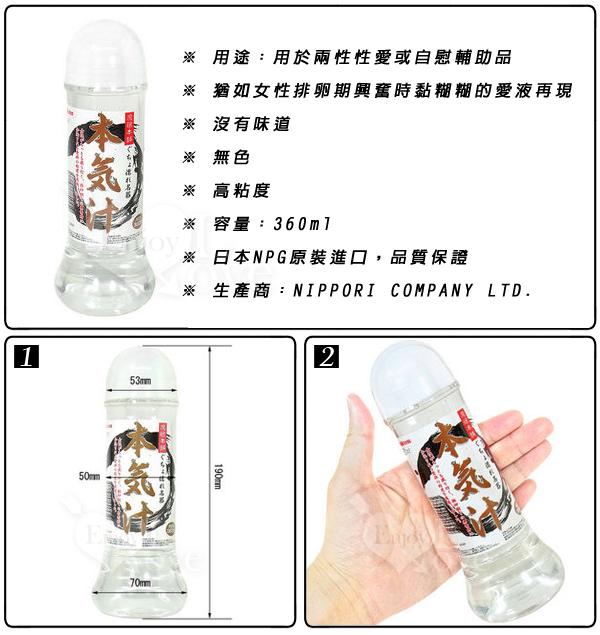 日本NPG *本氣汁高黏度潤滑液_360ml