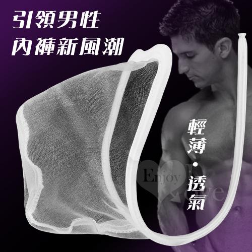 第二代男性透明無痕囊袋豪邁C字褲﹝白﹞