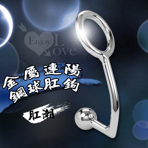 金屬連陽鋼球肛鉤