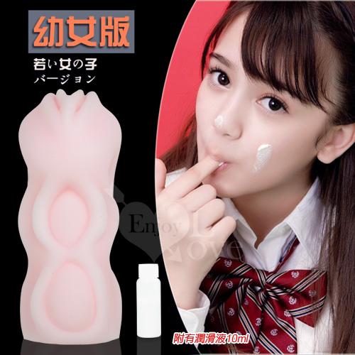 3D幼女黑腔名器