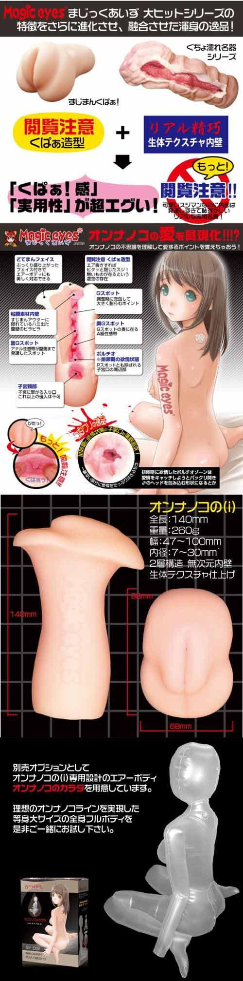 日本NPG*オンナノコの(i)空氣娃娃專用自慰套