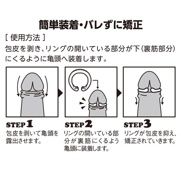 【日本 SSI JAPAN】マイピース ソフト(夜用) Mサイズ 包莖矯正環(夜用)_M