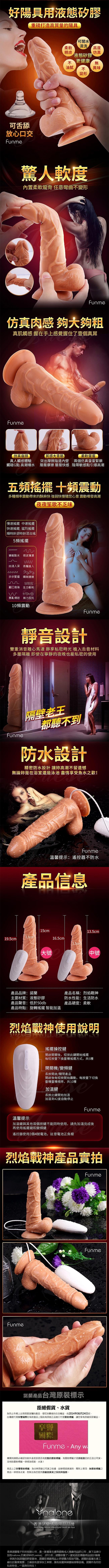 香港Funme-烈焰戰神 5段搖擺+10段震動 智能加溫逼真老二棒-大號